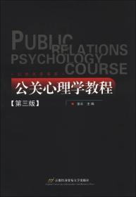 公关心理学教程(第3版)张云 9787563821396