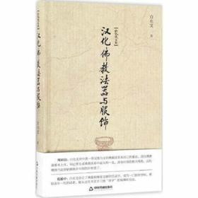 白化文文集—汉化佛教法器与服饰