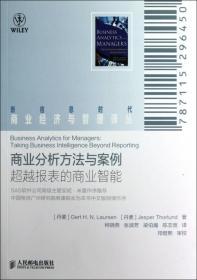 新信息时代商业经济与管理译丛·商业分析方法与案例:超越报表的商业智能