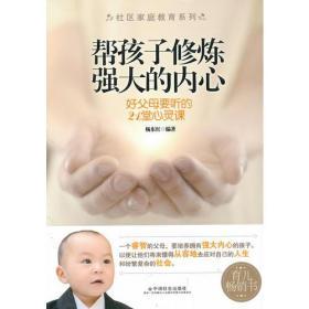 正版 社区家庭教育系列:帮孩子修炼强大的内心 杨东红 中国社会出版社