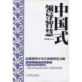 中国式领导智慧