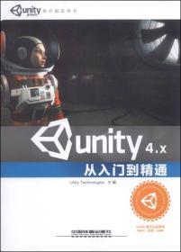 Unity 4.X从入门到精通