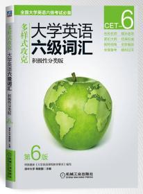 大学英语六级词汇(积极性分类版 第6版)
