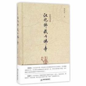 白化文文集:汉化佛教与佛寺