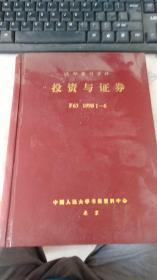 复印刊资料 投资与证劵 F63 1998年1-6【合订本】