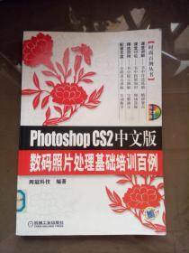 Photoshop CS2中文版数码照片处理基础培训百例.【馆藏  无光盘】