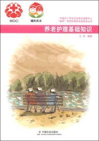 """""""曜阳""""养老护理员培训指导丛书:养老护理基础知识"""