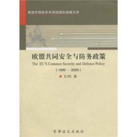 K (正版图书)欧盟共同安全与防务政策(1999-2009)/解放军国际关系学院国际战略文库