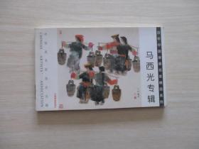 明信片 马西光专辑(19张)【701】