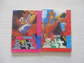 女神的圣斗士 女神的祈祷卷 2、4、共2本合售!  074