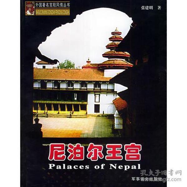 尼泊尔王宫 专著 张建明著 ni bo er wang gong