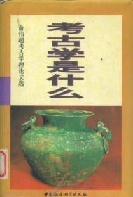 考古学是什么:俞伟超考古理论文选