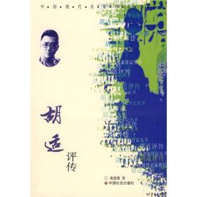 正版 胡适评传 桑逢康 中国社会出版社