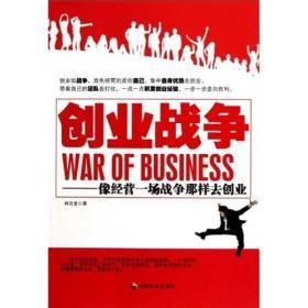 创业战争:像经营一场战争那样去创业