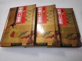 全新未阅《九尾龟》稀少!中国文史出版社 2002年1版2印 精装3册全 仅印5000册