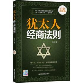 犹太人经商法则(白金升级版)