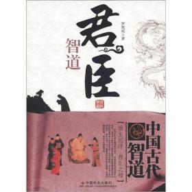 中国古代智道丛书:君臣智道
