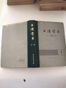 日语学习1-4辑合订本