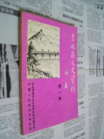 吉水县文史资料:第一辑