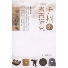 三晋文化研究:忻州考古研究