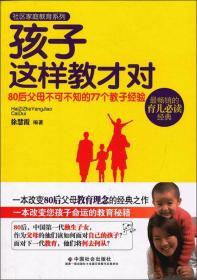 社区家族教育系列丛书:孩子这样教才对:80后父母不可不知的77个