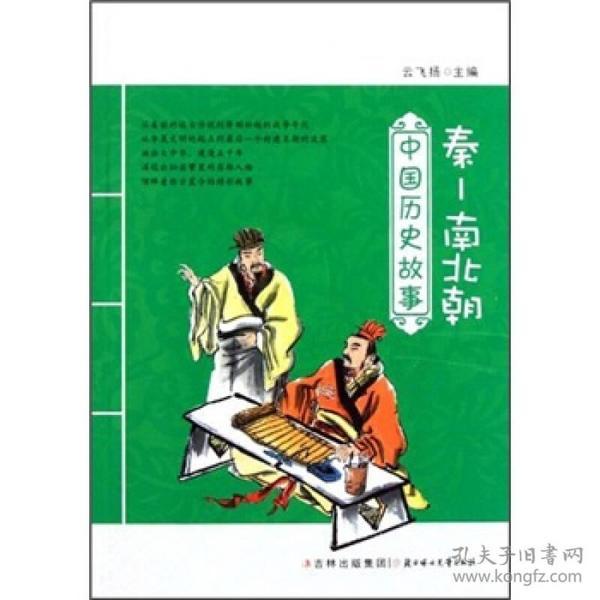 中国历史故事:秦-南北朝