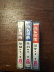 【老磁带】楚剧:四下河南(三盒合售,价包快递)