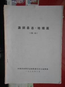 汤阴县志。地理篇(第二稿)【单面打印本】