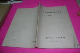 关于开放图书资料汇编    绍兴县工代会翻印1970年61页16开书品见图!