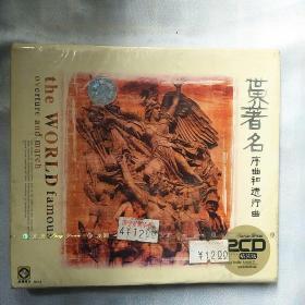 世界著名序曲和进行曲  CD  光盘