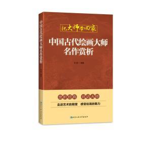 中国古代绘画大师名作赏析