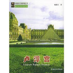 当天发货,秒回复咨询卢浮宫——外国著名宫殿风情丛书  杨德昌 著 / 军事谊文出版社如图片不符的请以标题和isbn为准。