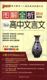 2014新版PASS图解全析:高中文言文必修+选修 人教版 全彩版
