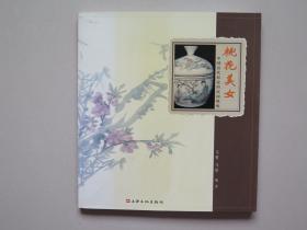 桃花美女:中国近代彩瓷的民间绝唱(铜版纸彩印)