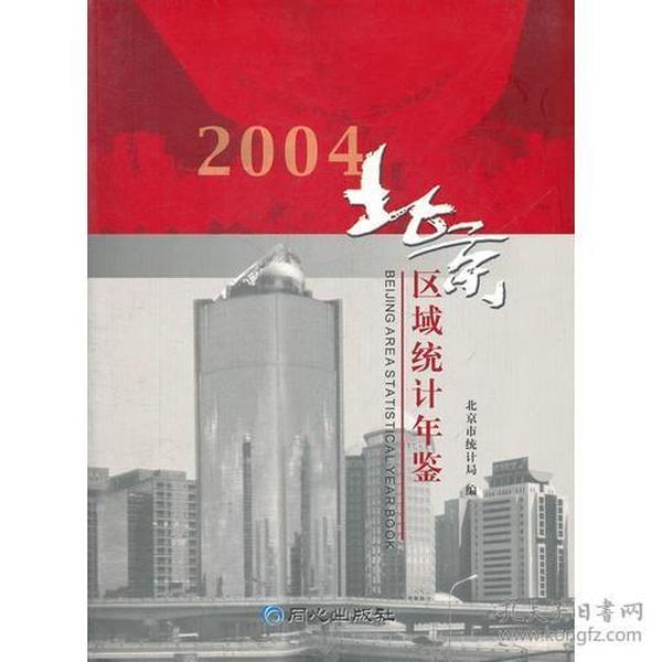 北京区域统计年鉴(2004)