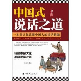 励志中国:中国式说话之道