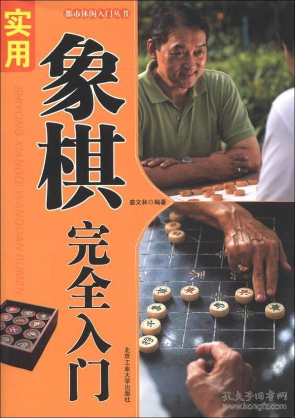 都市休闲入门丛书:实用象棋完全入门