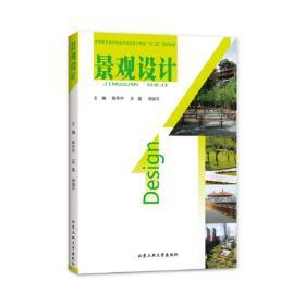 9787563940189-ry-高等教育美术专业与艺术设计专业十二五规划教材  景观设计