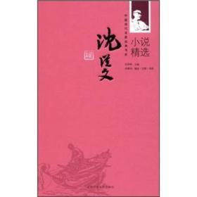 中國現代名家經典書系:沈從文精選小說(精裝)