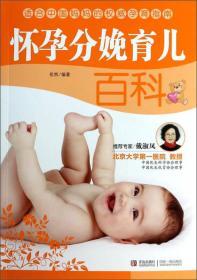 怀孕分娩育儿百科