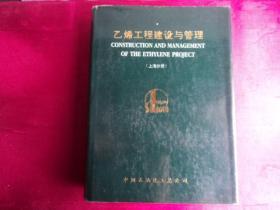 乙烯工程建设与管理 (上海分册)