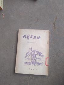 50年代旧书..九月及其他