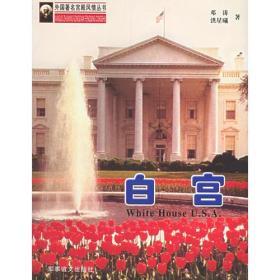 当天发货,秒回复咨询白宫——外国著名宫殿风情丛书  洪星曦 著/ 军事谊文出版社如图片不符的请以标题和isbn为准。