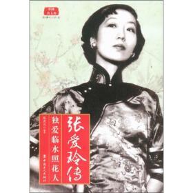 中国名人传系列:张爱玲传:独爱临水照花人