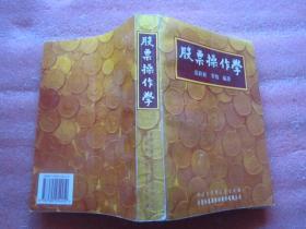 股票操作学   品佳   1994年1版1印  正版书