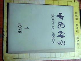 中国科学1978年第1期