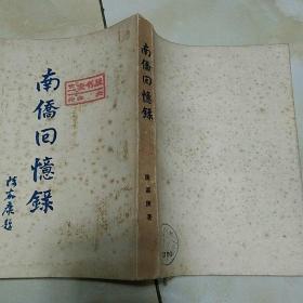 南侨回忆录(陈嘉庚著,1946年版)