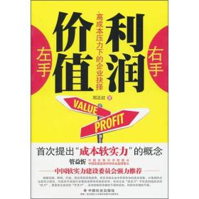 正版 左手价值 右手利润:高成本压力下的企业抉择 邓正红 中国社会出版社