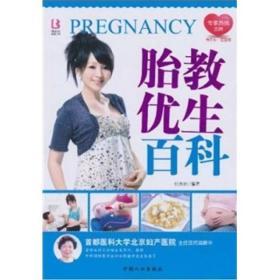 胎教优生百科