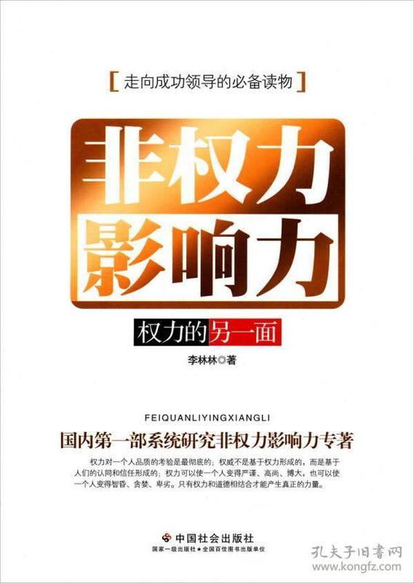 非權力影響力 專著 權力的另一面 李林林著 fei quan li ying xiang li